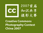 Creative Commons China Mainland Photography Contest