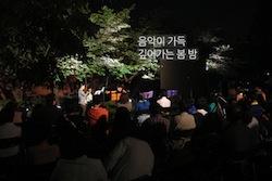 Creative Commons Korea Art Happening